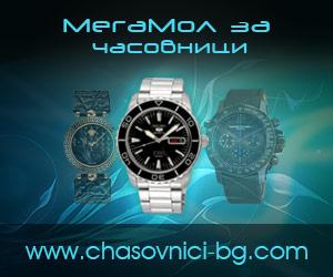 Chasovnici-bg.com:chasovnici-bg.com.jpg
